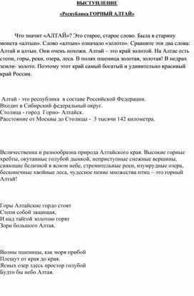 """Сценарий выступления """"Республика Алтай"""""""