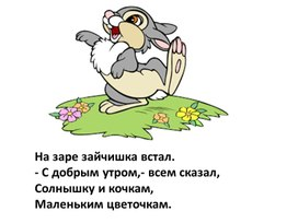Презентация к уроку русского языка в 1 классе. Тема: Путешествия