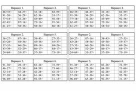 Математика счет в пределах 100.примеры
