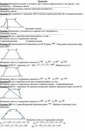Тест геометрия 8 класс трапеция