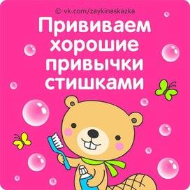 """Русский фольклор """"Прививаем хорошие привычки стишками"""""""