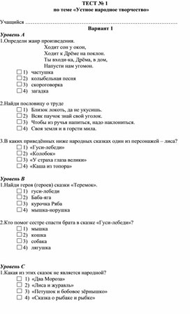 Методические разработки по литературе 2 класс