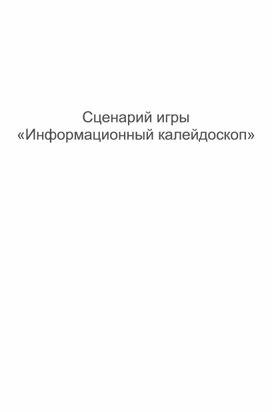 Сценарий игры «Информационный калейдоскоп»