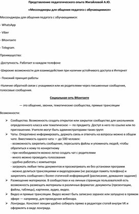Представление педагогического опыта Жигайловой А.Ю. «Мессенджеры для общения педагога с обучающимися»