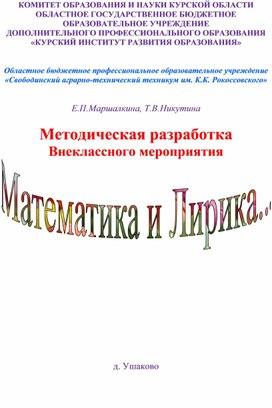 """Методическая разработка внеклассного мероприятия """"Математика и лирика,,,"""""""
