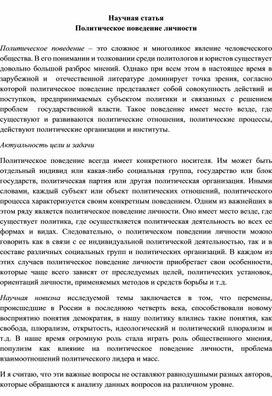 """Доклад """"Политическое поведение личности"""""""