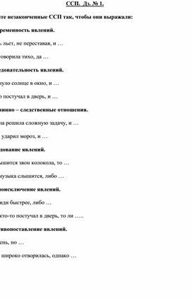 """Проверочная работа номер 1 по теме """"Сложноподчиненное предложение"""" 9 класс"""