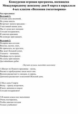 """Конкурсно-игровая программа """"8 марта"""""""