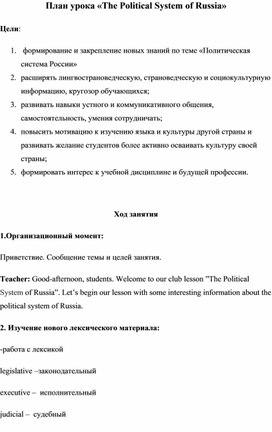 """План урока английского языка """"Политическая система России"""""""