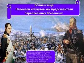 """Л.Н. Толстой """"Война и мир"""". Наполеон и Кутузов."""