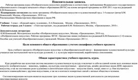 Рабочя программа 3 класс. Школа России. Изобразительное искусство