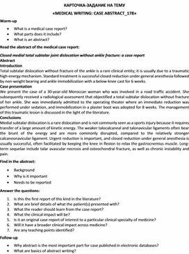 Карточка-задание по английскому языку на тему «MEDICAL WRITING: CASE ABSTRACT_178»
