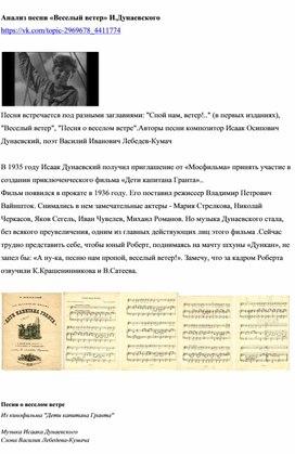 Анализ песни «Веселый ветер» И.Дунаевского