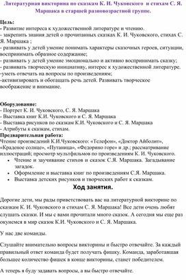 Литературная викторина по сказкам К. И. Чуковского и стихам С. Я. Маршака