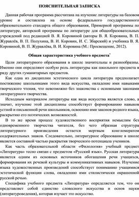 Рабочая программа,тематическое планирование и поурочные планы по русской литературе 5 класс