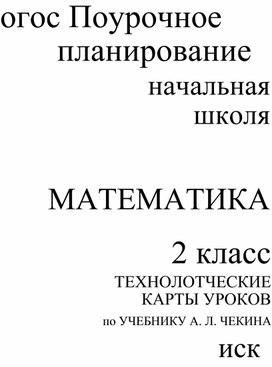 Технологические карты уроков математики к учебнику А.Л.Чекина .Автор Н.В.Лободина