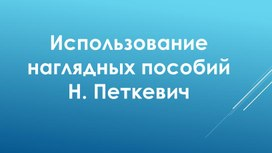 """Презентация """"Использование на уроке наглядных пособий Н.Петкевич"""""""