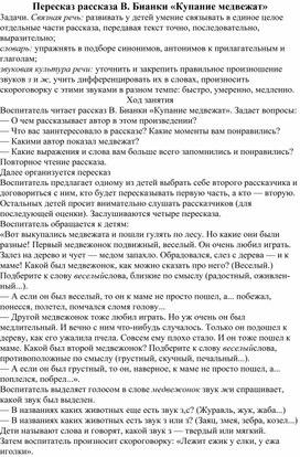"""Конспект по развитию речи """"Пересказ рассказа В. Бианки """"Купание медвежат"""""""