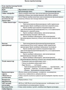 1анықт.обл. мен мәнд.жиыны__ҚМЖ