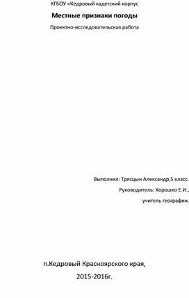 Учебный исследовательский проект по географии (5 класс)