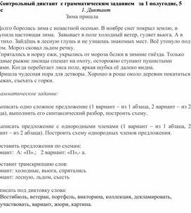 Полугодовой контрольный диктант с грамматическим заданием, 5 класс