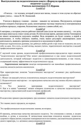 """Выступление на педагогическом совете """"Формула профессионализма педагога"""""""