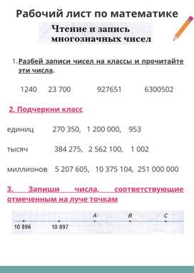 Математика 4 класс. Чтение и запись многозначных чисел
