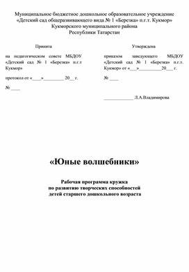 Programma_kruzhka_-_Yunye_khudozhniki_-_starshaya_gruppa