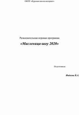 Развлекательная игровая программа  «Масленица-шоу 2020»