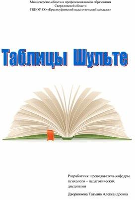Сборник упражнений по отработке навыков скорочтения