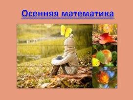 Сборник презентаций по игровой математике для детей 4- 5 лет