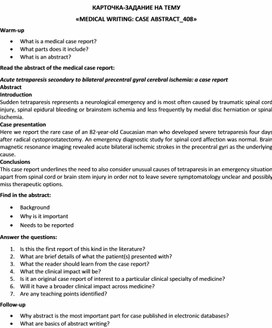Карточка-задание по английскому языку на тему «MEDICAL WRITING: CASE ABSTRACT_408»