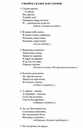 УЗНАЙТЕ СКАЗКУ И ЕЕ ГЕРОЕВ