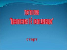 """Презентация по русскому языку """"Правописание О-Ё после шипящих"""""""
