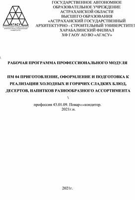 Рабочая программа по ПМ 04 по профессии 43.01.09