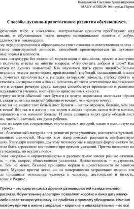 """Статья """" Способы духовно-нравственного развития обучающихся"""""""