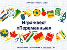 """Разработка для недели математики, информатики и физики """"Квест Переменные"""" 5-7 классы"""
