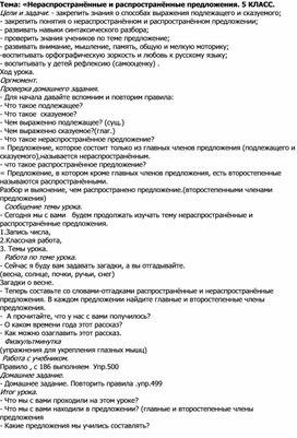 Урок русского языка в 5 классе на тему: Распространенные и нераспространенные прпедложения.
