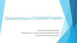"""Презентация """"Самокатчики - наиболее мобильная часть вооружённых сил"""""""