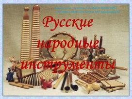 """Презентация по музыке"""" Русские народные инструменты"""""""