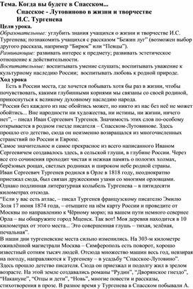 Когда вы будете в Спасском...           Спасское - Лутовиново в жизни и творчестве            И.С. Тургенева