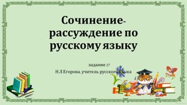 Сочинение-рассуждение по русскому языку (задние 27 ЕГЭ)