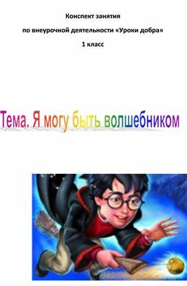 """Урок добра """"Я могу быть волшебником"""""""