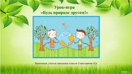 """Экологическая игра для 1 класса """"Будь природе другом"""""""