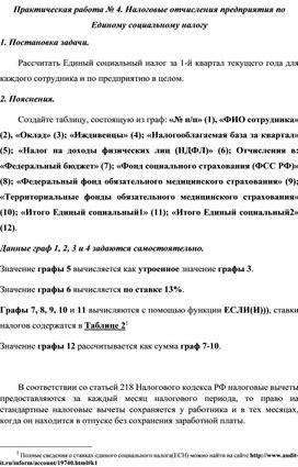 Практическая работа № 4. Налоговые отчисления предприятия по Единому социальному налогу