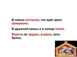 """Наречие"" (7 класс, русский язык) и презентация ""Наречие"" (7класс)"