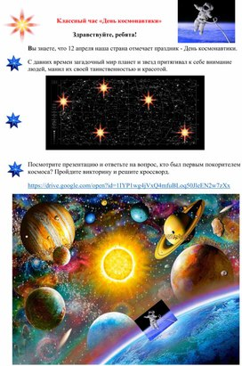 Онлайн классный час «День космонавтики» 1 класс