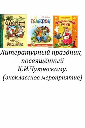 "Сценарий литературного праздника ""Дедушка Корней"""