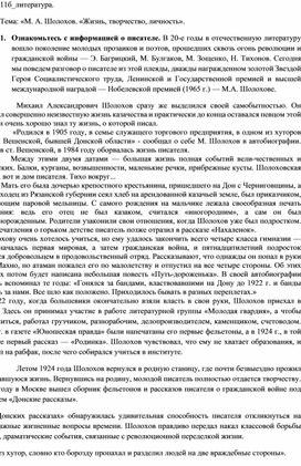 """Лекционный материал на тему: """"М.А. Шолохов. Жизнь, творчество, личность."""""""
