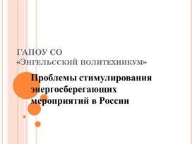 Стимулирование мероприятий по энергосбережению в России.